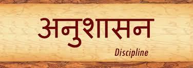 PunjabKesari, Discipline, अनुशासन