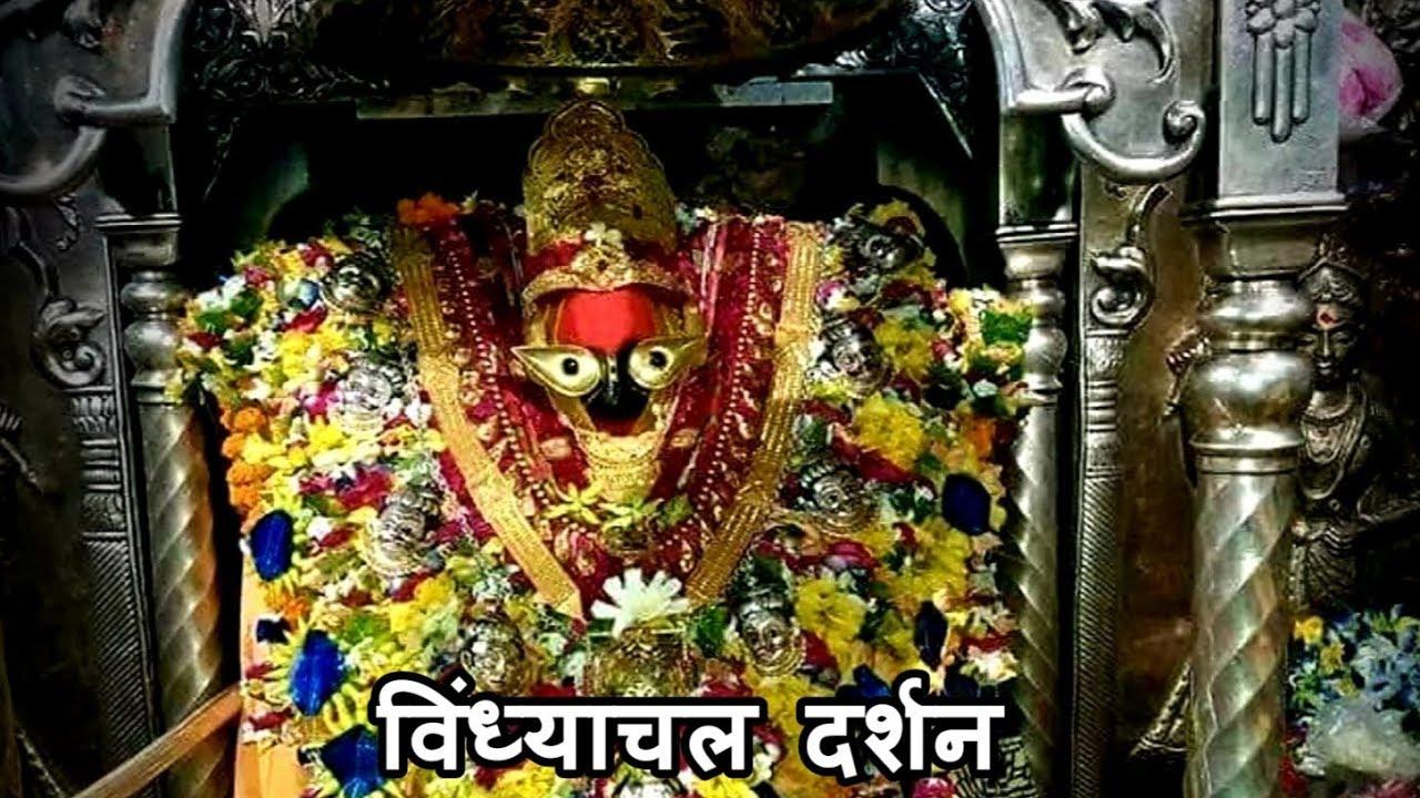 PunjabKesari Maa Vindhyavasini Mandir
