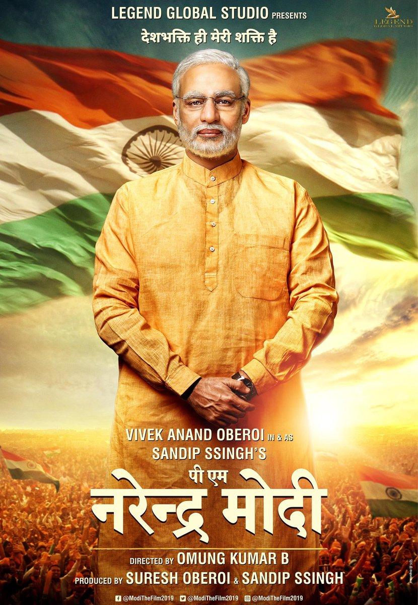 Bollywood Tadka, प्रधानमंत्री नरेंद्र मोदी इमेज,  विवेक ओबेरॉय इमेज,  परेश रावल इमेज