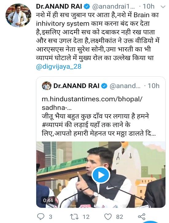 PunjabKesari, Madhya Pradesh, Bhopal, Congress, Jitu Patwari, former minister Laxmikant Sharma, viral video, former CM Shivraj Singh, Sadhana Singh