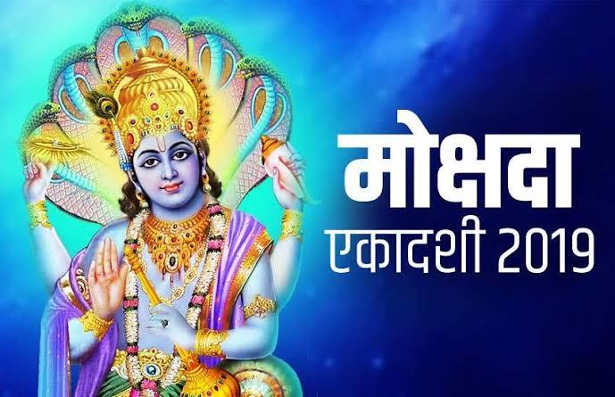 PunjabKesari, Mokshada Ekadashi 2019, मोक्षदा एकादशी 2019, Gita Jayanti 2019