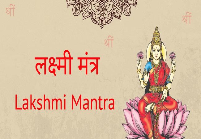 ये एक मंत्र बदल देगा आपकी किस्मत - lakshmi