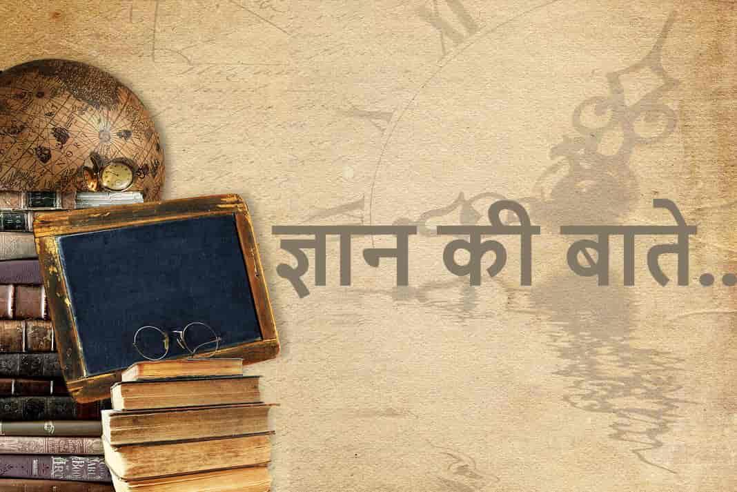 PunjabKesari, ज्ञान, Gyan