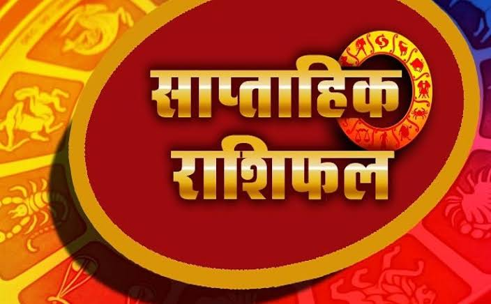 Weekly Horoscope, साप्ताहिक राशिफल, 19 January to 25 january, Kundli Tv, weekly horoscope in hindi, rashifal in hindi, weekly rashifal, jyotish gyan, astrology in hindi, jyotish vidya, hindu shastra, punjab kesari