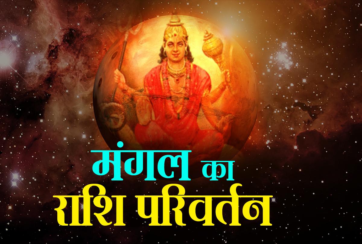 PunjabKesari, Transit of mars in Pisces, मंगल गोचर, Pisces, Mars in Pisces, Mars planet, मंगल ग्रह, मंगल के मंत्र, मंगल दोष, मंगल बीज मंत्र, Mantra Bhajan Aarti, Vedic Shalok, Vedic Mantra in Hindi