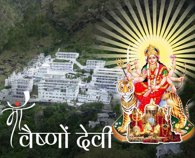 PunjabKesari, Dharam, Vaishno Devi temple, वैष्णो देवी मंदिर