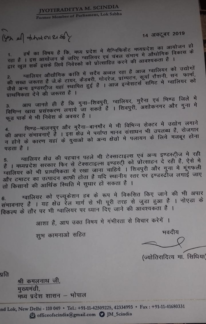 PunjabKesari, Madhya Pradesh News, Bhopal News, Gwalior, Chambal, Jyotiraditya Scindia, letter to Chief Minister Kamal Nath, Congress, Magnificent Madhya Pradesh