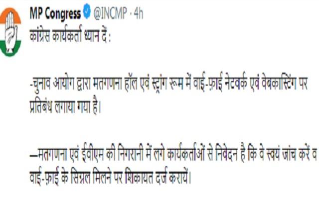 PunjabKesari, Madhya Pradesh, Bhopal, Hindi News, BJP, Assembly election, Counting votes, Webcasting, EC, भोपाल न्यूज,बीजेपी,कांग्रेस,वेबकास्टिंग,वाईफाई,सीसीटीवी,मतगणना