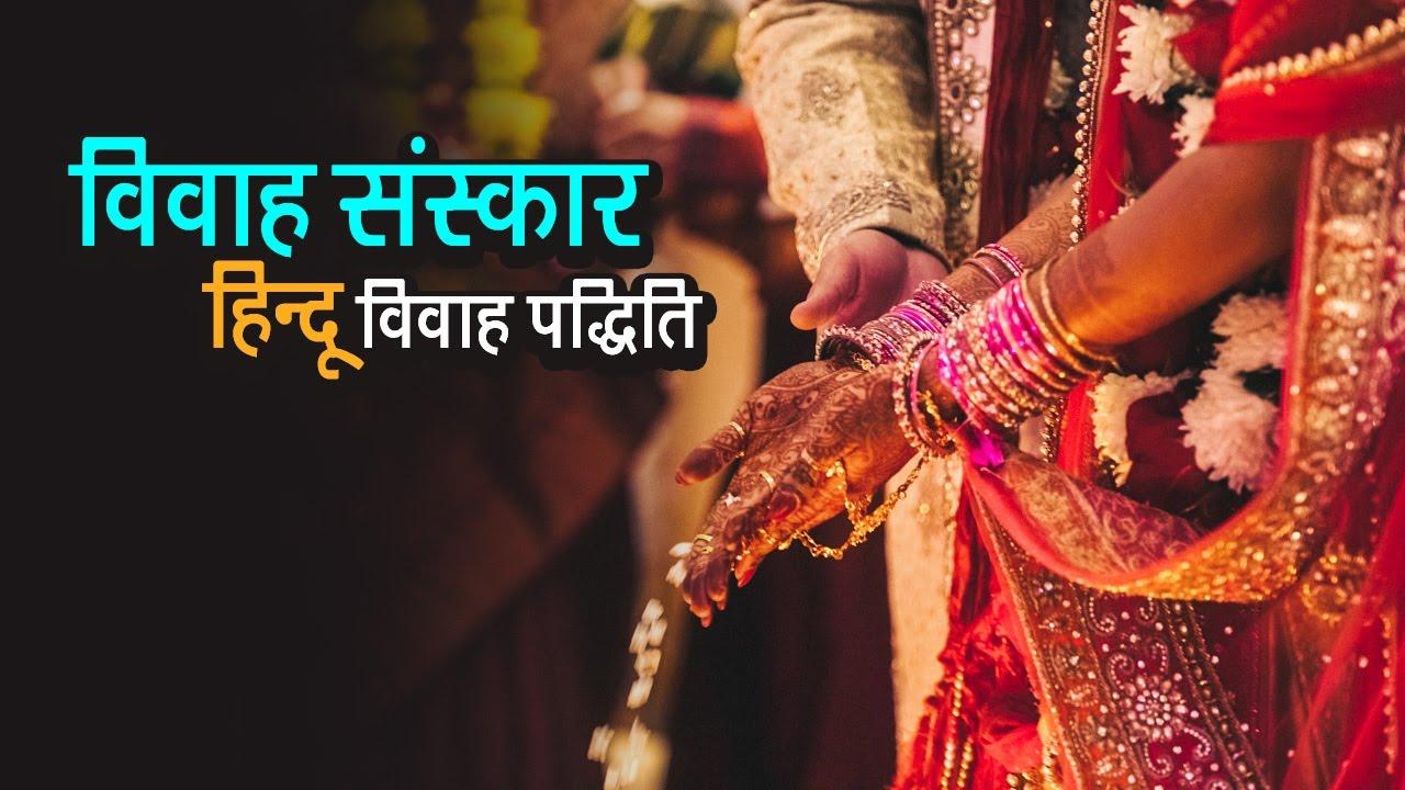 PunjabKesari, विवाह संस्कार