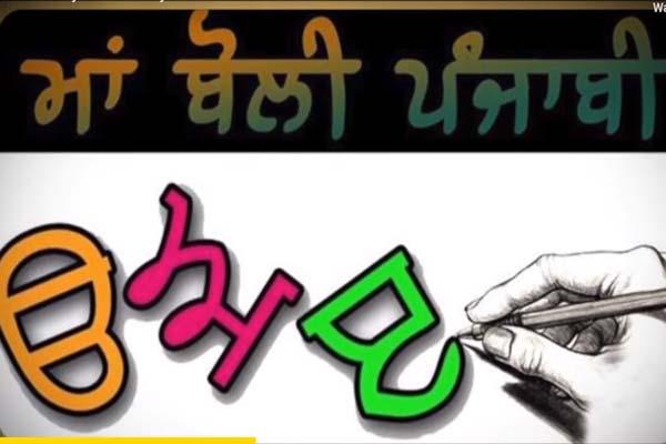 PunjabKesari, Learn history of 'Punjabi' mother tongue