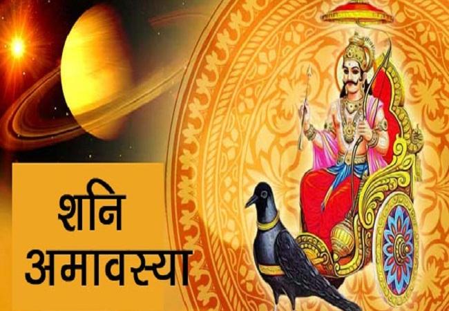 PunjabKesari, Shani Amavas, Shani Amavasya, शनि अमावस, शनि अमावस्या, Shani Dev, शनि देव, oil offers ot shani dev, Shani dev and Lord hanuman story