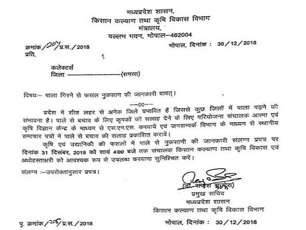PunjabKesari, Madhya Pardesh Hindi News,Bhopal Hindi News,Bhopal Hindi Samachar, CM kamalnath, Action,Sown in cold crops, Letter