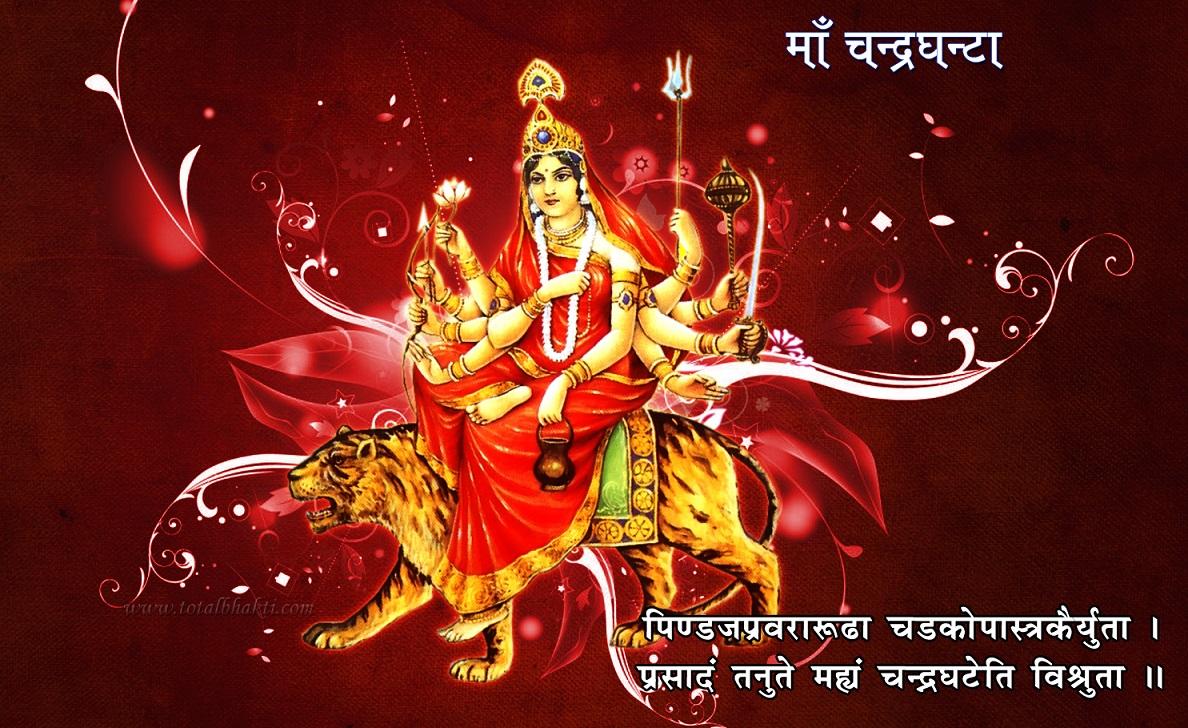 PunjabKesari, Chaitra Navratri 2020, navratri 2020 march, Devi Chandraghanta, देवी चंद्रघंटा, Devi Chandraghanta Katha, chaitra navratri 2020 date, नवरात्रि 2020, navratri 2020 march april, navratri 2020 after holi, चैत्र नवरात्रि 2020, Maa Durga, Navratri Pujan, Dharm, Durga Puja on Navratri, Maa Durga Worship