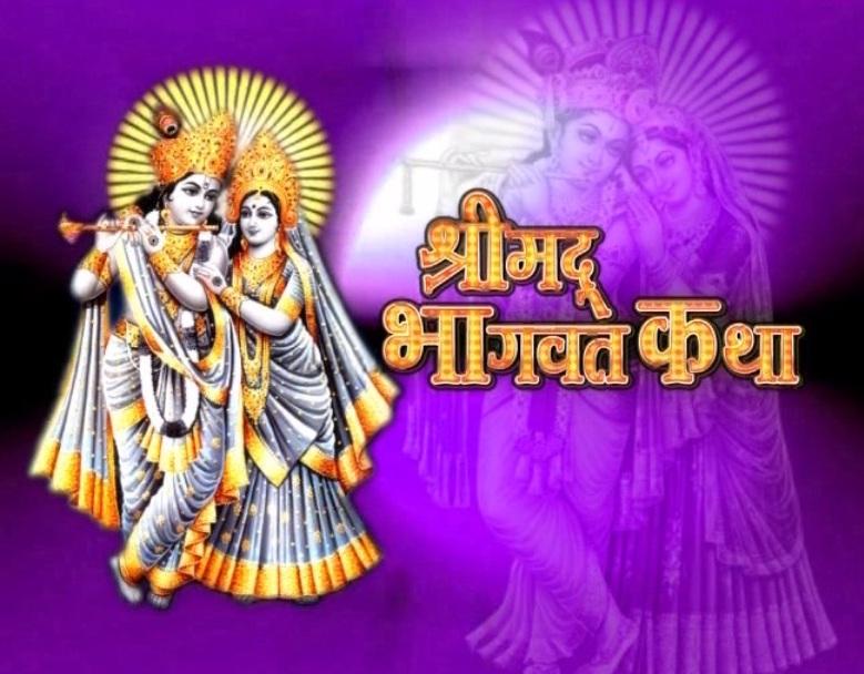 PunjabKesari, भागवत कथा, Bhagwat Katha