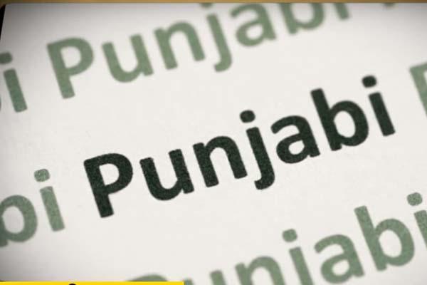 PunjabKesari, learn history of punjabi mother tongue