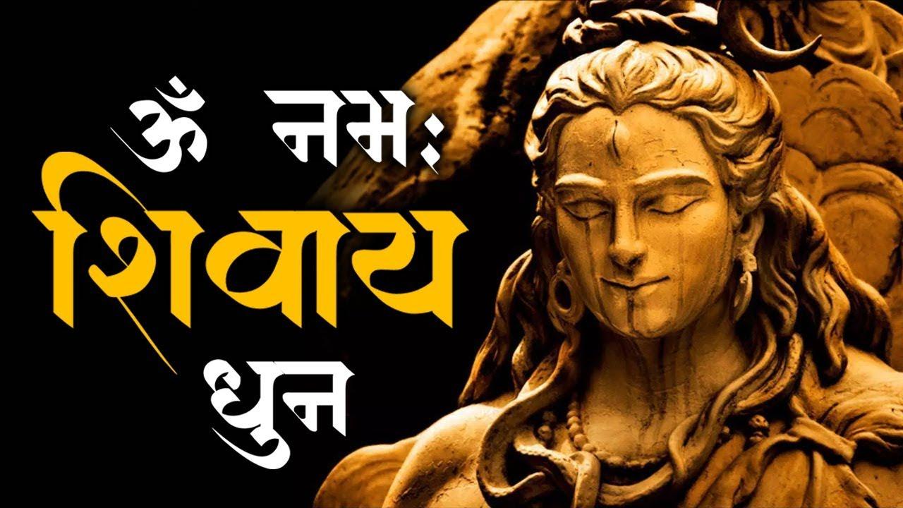 PunjabKesari, ॐ नमः शिवाय, ॐ नमः शिवाय मंत्र, Om Namah Shivay Mantra Image