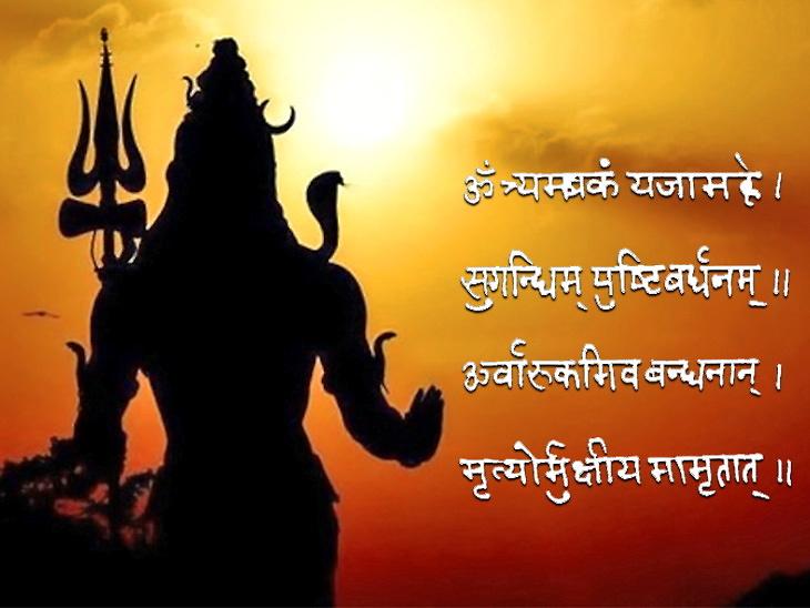 PunjabKesari, Lord Shiva, भोलेनाथ, शिव जी, Mahamrityunjay Mantra, महामृत्युंजय मंत्र