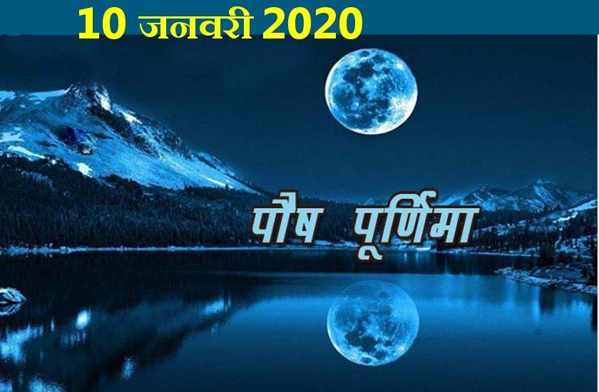 PunjabKesari, paush purnima 2020
