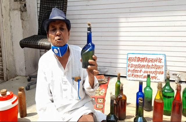 PunjabKesari,  Satna, Corona Virus, Hakim Haider Ali, Corona Patient, Water, Colourful Bottles, Madhya Pradesh, Punjab Kesari
