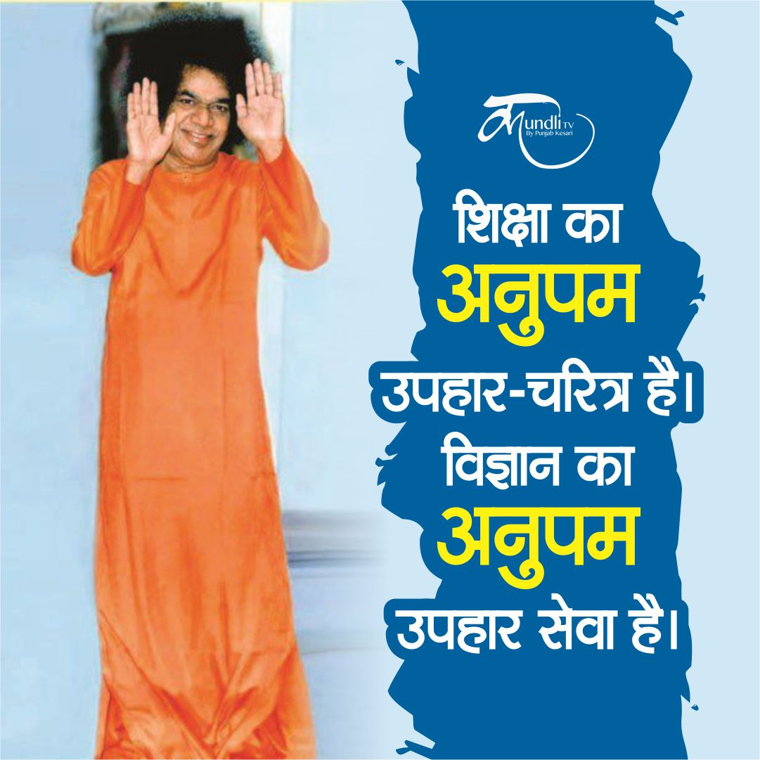 PunjabKesari Shree Satya Sais teachings