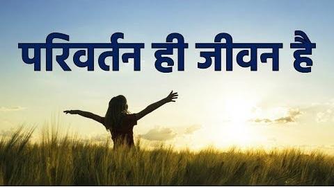 PunjabKesari, परिवर्तन, बदलाव, Change