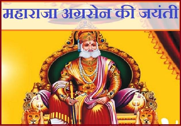 PunjabKesari, Maharaja agrasen, Maharaja agrasen jayanti 2019, महाराजा अग्रसेन 2019, महाराजा अग्रसेन, अग्रवाल समुदाय Aggarwal, Hindu Vrat Tyohar