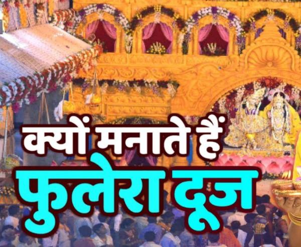 PunjabKesari Phulera Dooj 2019