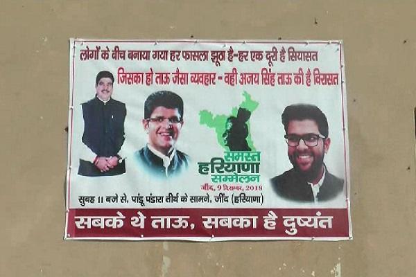 PunjabKesari, poster, disappeared, OP Chautala