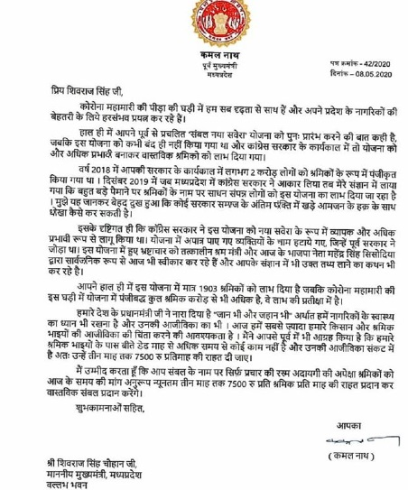 PunjabKesari, Kamal Nath wrote a letter to CM Shivraj, the government should give 7500 rupees every month for 3 months.