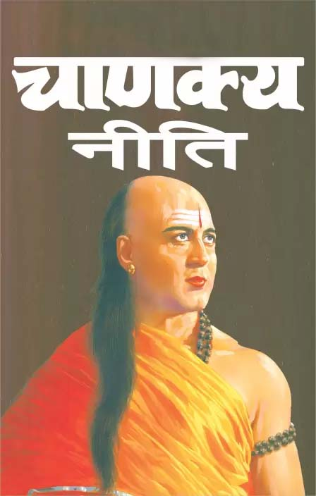 PunjabKesari, Acharya Chanakya, Chanakya Niti Gyan, Niti Gyan In Hindi, Hindu Shastra, Dharm, Chanakya Niti In Hindi, Chanakya Gyan, Chanakya Success Mantra In Hindi, चाणक्य नीति सूत्र