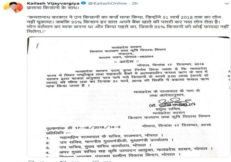 PunjabKesari, Mp News, Bhopal News, Congress, Kamalnath, Farmers' debt forgiveness, BJP, Kailash Vijayvargeey, Tweet, Attack, Congress, कमलनाथ, किसानों की कर्जमाफी,कैलाश विजयवर्गीय का कमलनाथ पर हमला