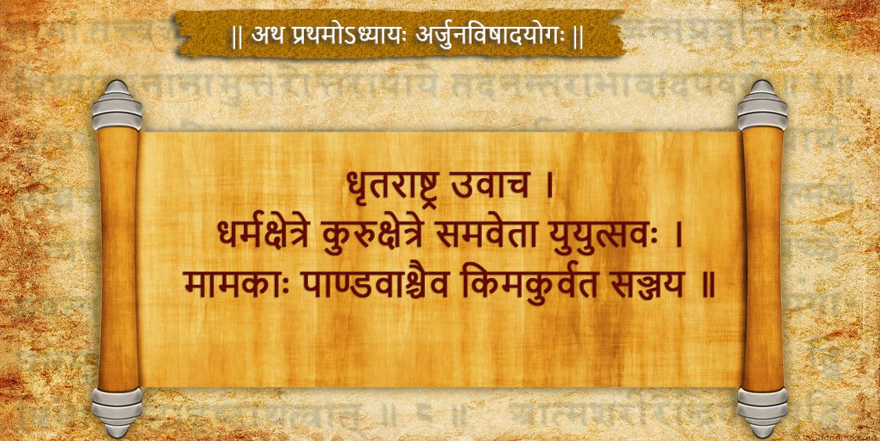 PunjabKesari, Sree madh bhagwat geeta first Shalok, भगवत गीता का प्रथम श्लोक
