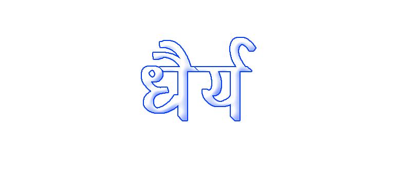 PunjabKesari, Patience, धैर्य, धैर्यवान