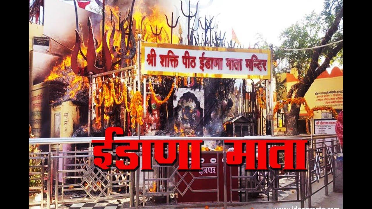 PunjabKesari, Idana Mata Temple