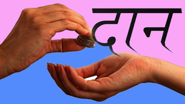 PunjabKesari, kundli tv, daan image
