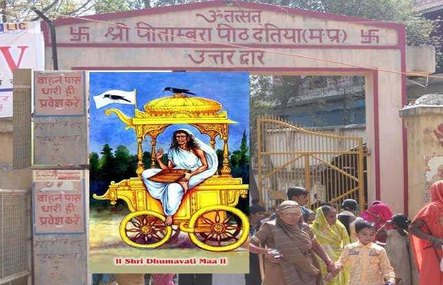 PunjabKesari, Devi dhumavati Temple, Dhumavati Jayanti, Devi Dhumavati, Pitambara Peeth