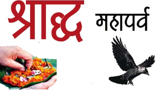 PunjabKesari, varanasi-tripindi-shradh, tripindi-shradh, varanasi shradh, Kinnar, किन्नर, त्रिपिंडी श्राद्ध, वाराणसी त्रिपिंडी श्राद्ध, Pitar Paksha, Pitar Paksha 2020, Amavasya tithi, Amavasya tithi Shardh, pitru paksha 2020