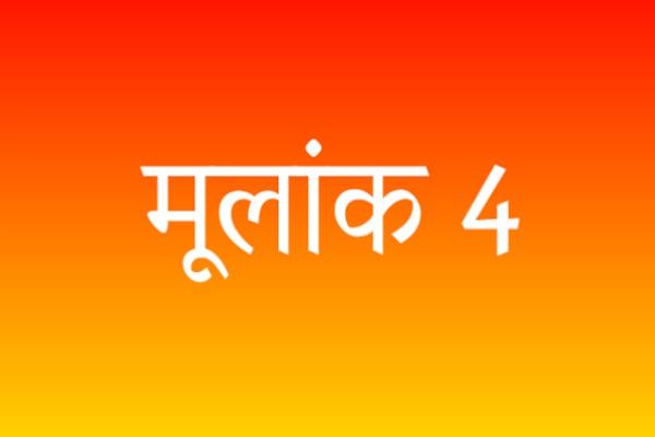 PunjabKesari Radix 4, 2019