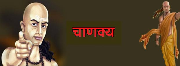 PunjabKesari, Chanakya, Acharya Chankya Image, चाणक्य