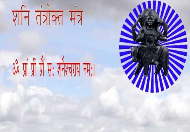 PunjabKesari, Shani Dev, Shani, Shani jayanti, शनि, शनि देन, शनि जंयती, शनि मंत्र, Shani Mantra