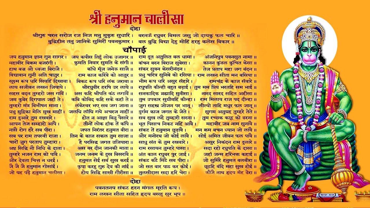 PunjabKesari, हनुमान चालीसा, Hanuman Chalisa