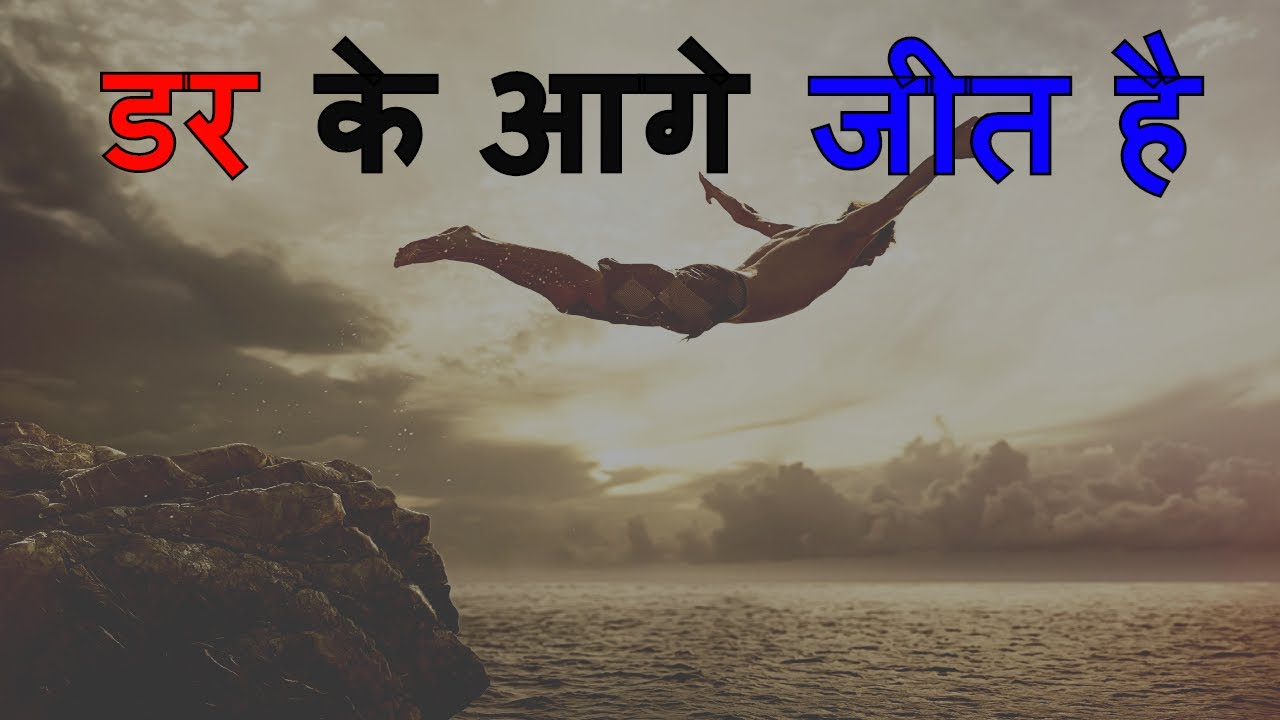 PunjabKesari, डर, भय, Fear Image