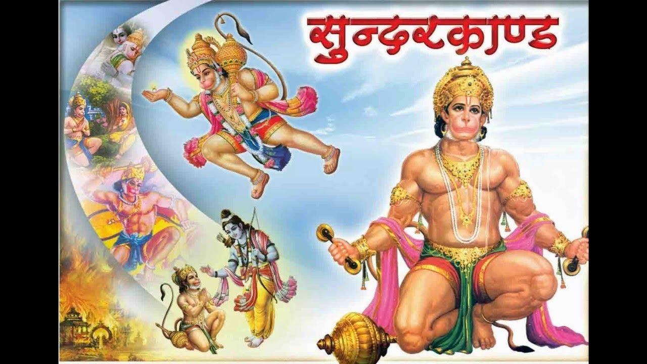 PunjabKesari, Lord Hanuman, Hanuman ji, Bajrangbali, Sundarkand, Sundarkand Path, Sundrakand Path benefits