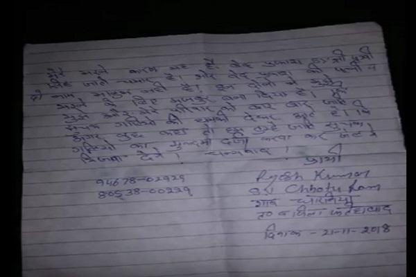 PunjabKesari,  Youth, Suicide, Sue, Tampering
