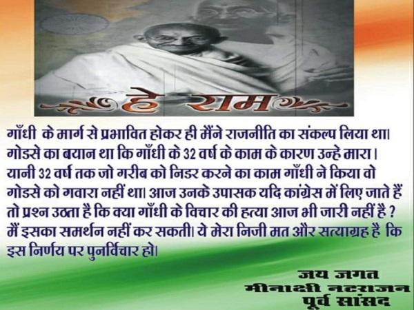 PunjabKesari, Madhya Pradesh, Kamal Nath, Nathuram Godse, Mahatma Gandhi, Hindu Mahasabha, Babulal Chaurasia
