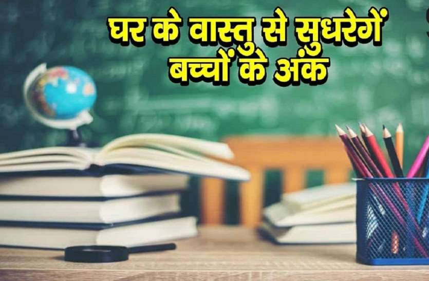 PunjabKesari For good marks Make some changes in the study room