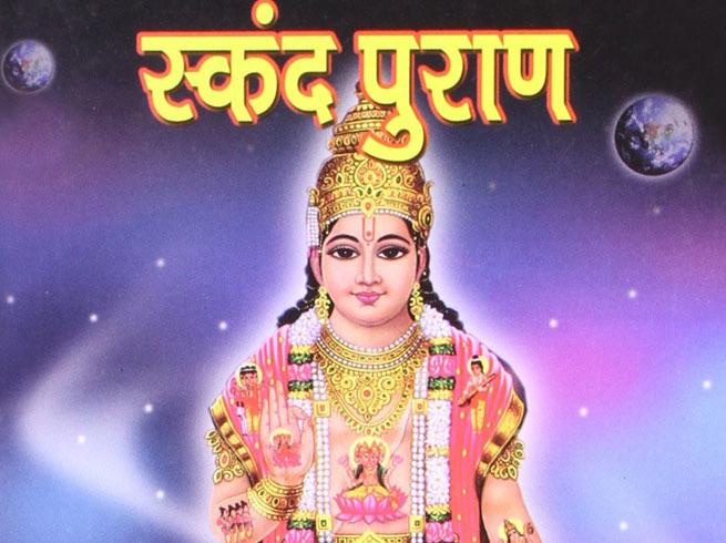 PunjabKesari, Sakand Purana, स्कंद पुराण