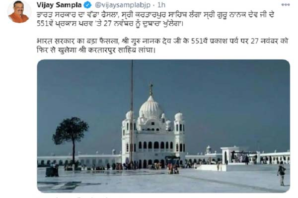 PunjabKesari, sri kartarpur sahib corridor will open again after 7 months