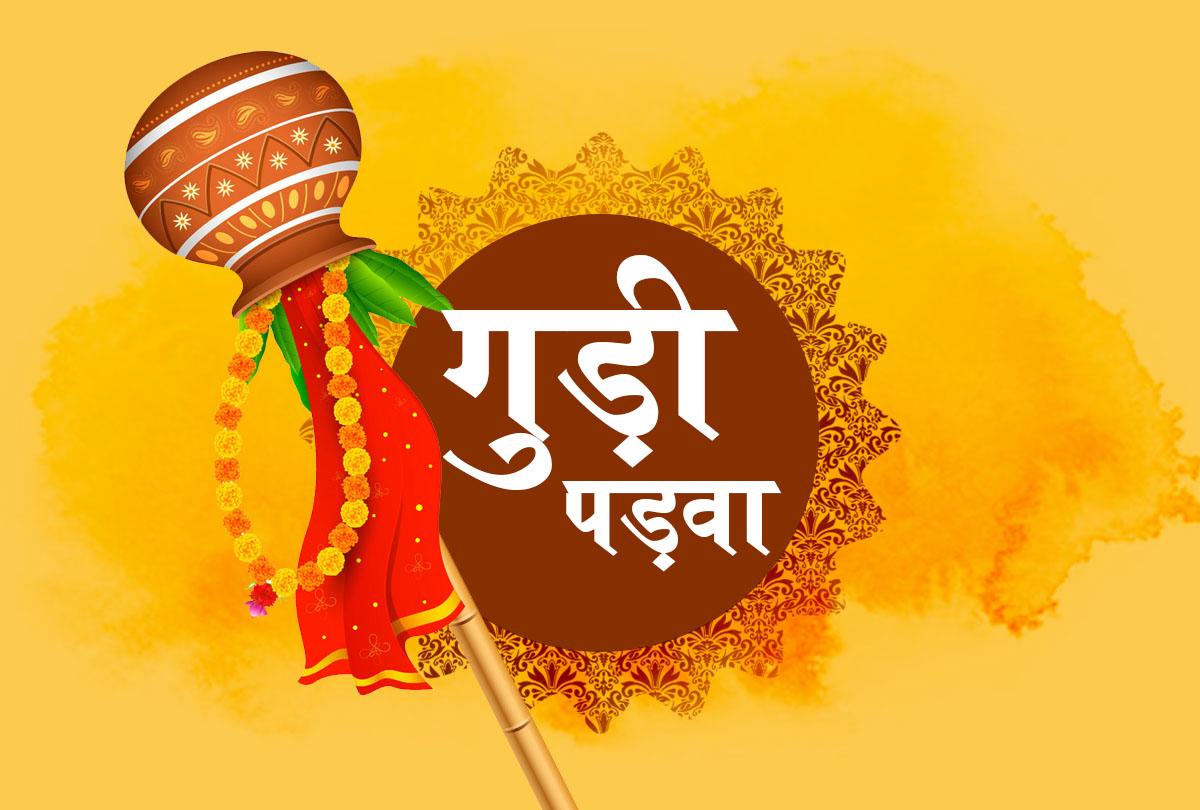 PunjabKesari, गुड़ी पड़वा 2020, गुड़ी पड़वा, gudi padwa 2020, gudi padwa in hindi, gudi padwa in marathi, Hindu Festival, Vrat or tyohar, gudi padwa special, Hindu Vrat Upvaas, vrat Katha In Hindi, Hindu Vrat Tyohar, vrat This Year Calender, Festivals This Year Calender, हिन्दू त्यौहार