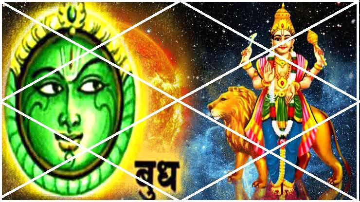 PunjabKesari, कुंडली में बुध ग्रह, Budh grah, बुध ग्रह